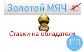 Ставки на обладателя Золотого Мяча