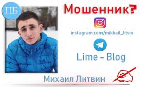 Михаил Литвин ставки отзыв — Проект Литвин Ставит