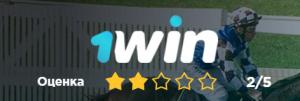 отзыв о конторе 1win