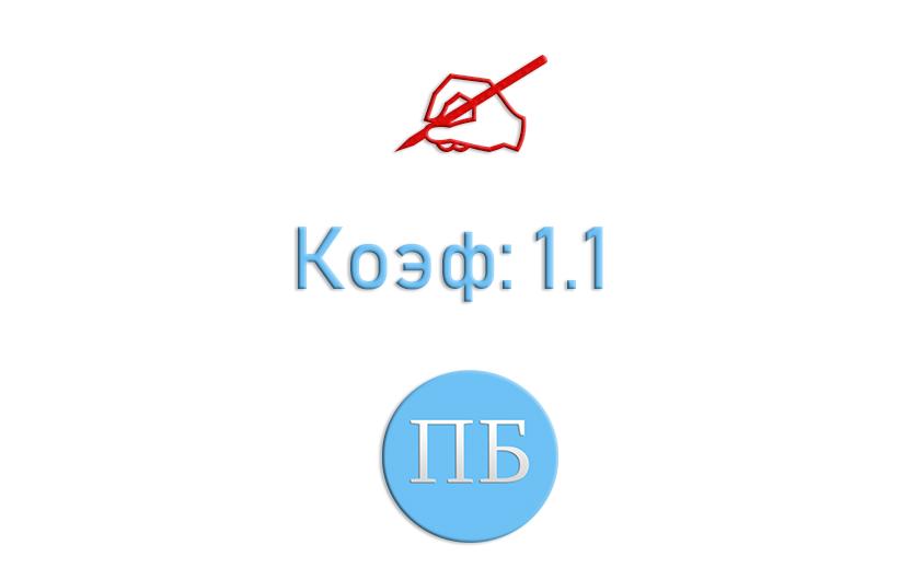 Коэффициент 1.1
