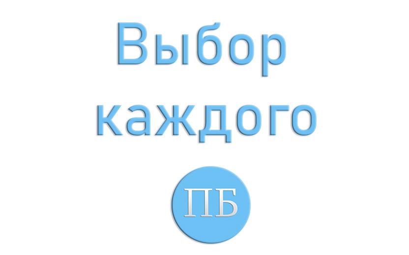 Прогрузы в бк