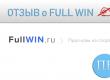full win отзывы