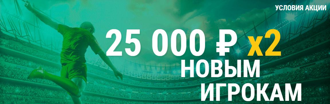 25 000 тысяч бонус лига ставок
