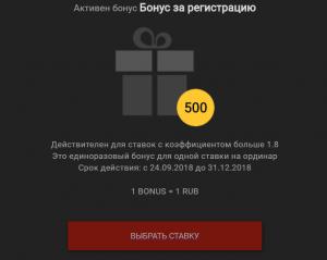 Бонус за регистрацию