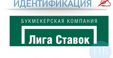Идентификация в Лига Ставок