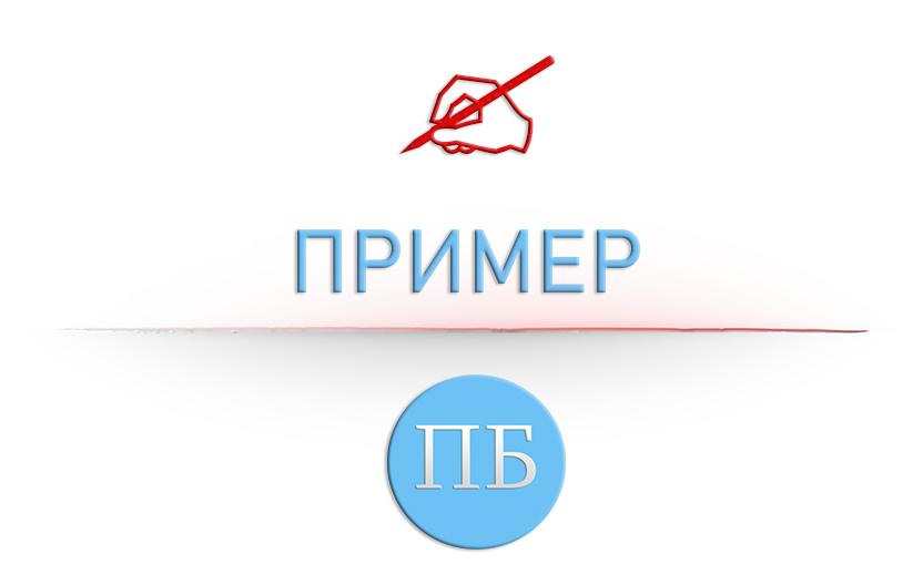Пример маржи в бк