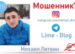 Михаил Литвин отзывы