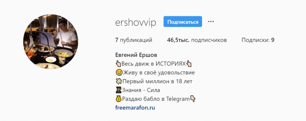 Ершов в инстаграмме