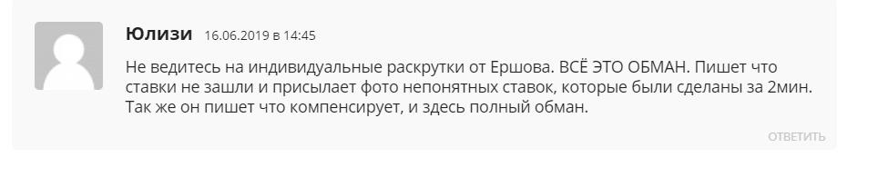 Отзыв пользователя о Ершов