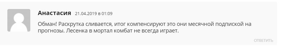 Отзыв пользователя о Ершове