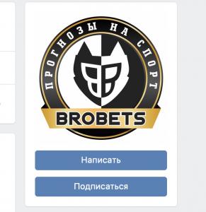 BroBets группа вк