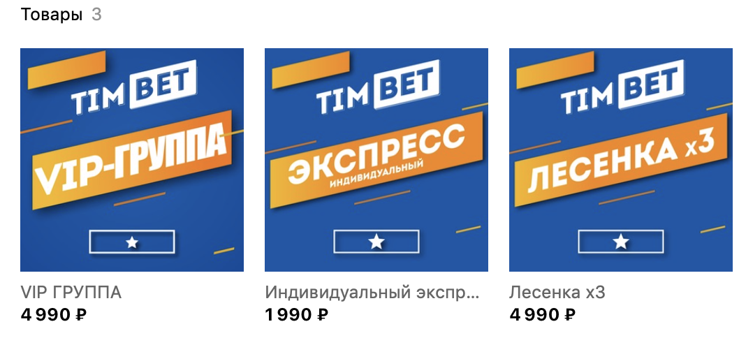 TimBet цены