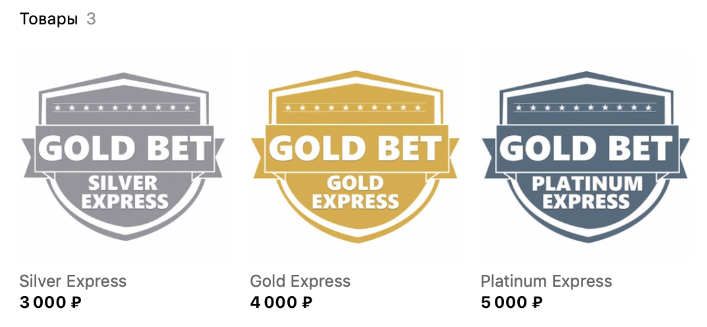 Gold Bet цены