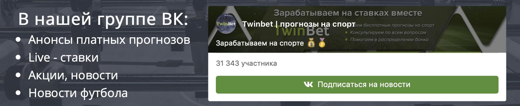 TwinBet вконтакте