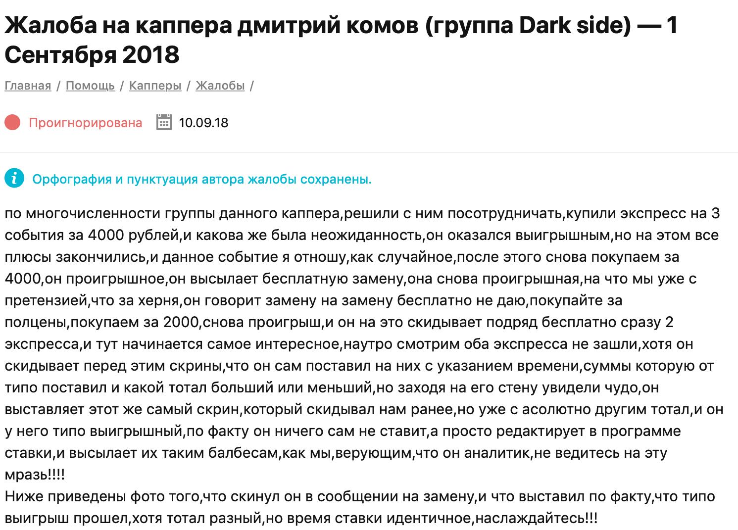 Отзыв Dark Side