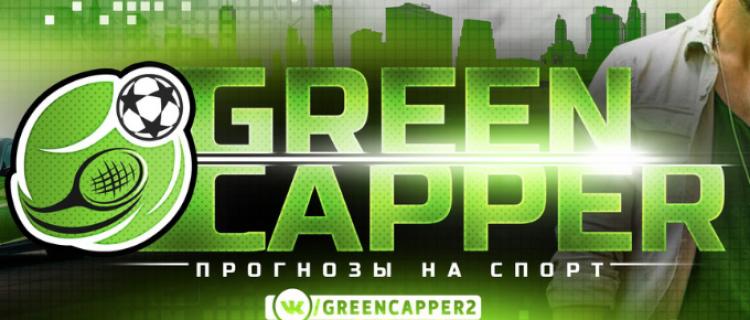 Обзор Green capper с реальными отзывами