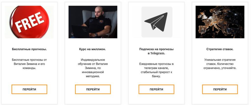 Обзор каппера Виталий Зимин