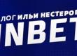 Обзор каппера INBet