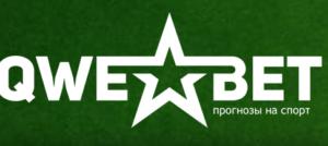 Обзор сервиса QWE Bet по прогнозам на спорт
