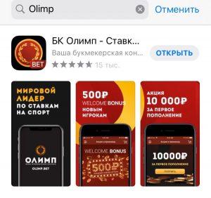 Олим app store