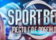 Обзор Sportbets