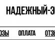 Каппер Надежный Экспресс