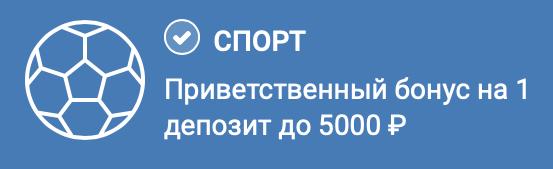 Фрибет 1xbet 5 тысяч рублей