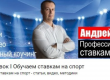 Территория ставок Андрея Савельева: анализ деятельности