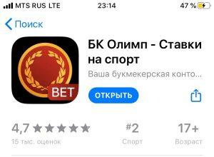 Загрузка бк олимп на iphone