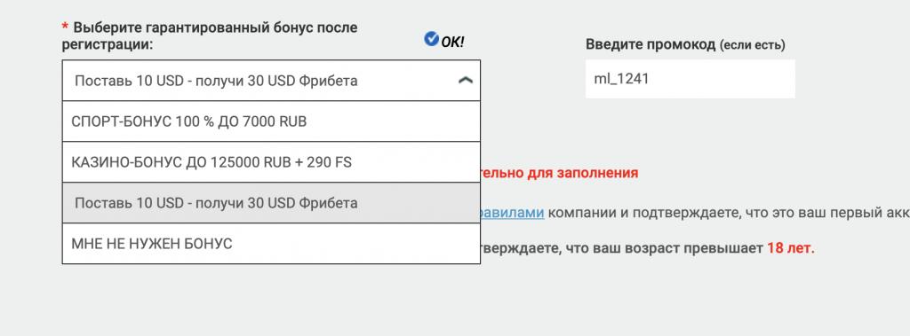 Мелбет регистрация