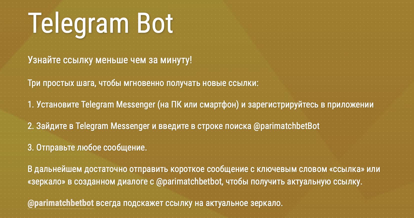 Телеграмм бот Parimatch