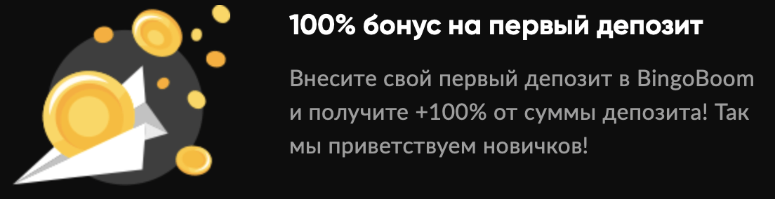 100 % к депозиту от Бинго Бум