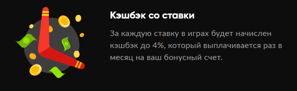 Кэшбэк Бинго Боом