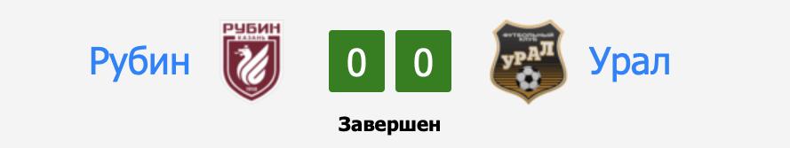 Рубин-Урал