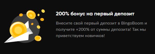 200% Бинго Боом