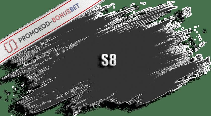 Стратегия ставок s8