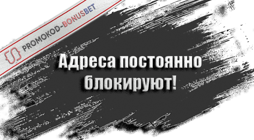 блокировка букмекеров без лицензии
