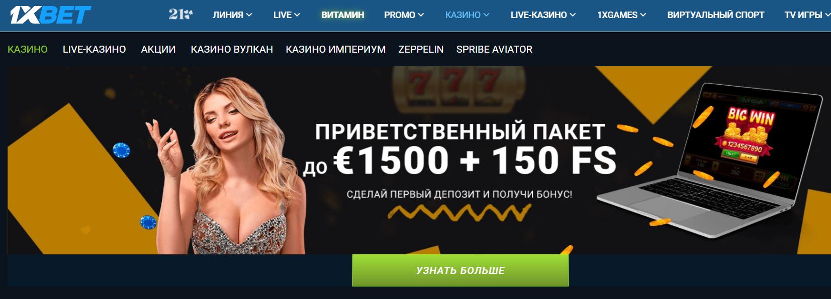 1xbet регистрация в казино