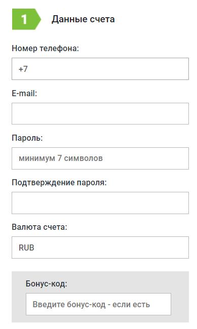Данные для ввода при регистрации