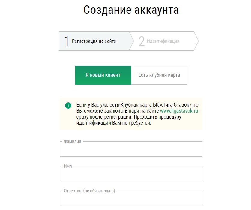 Форма регистрации в Лиге ставок