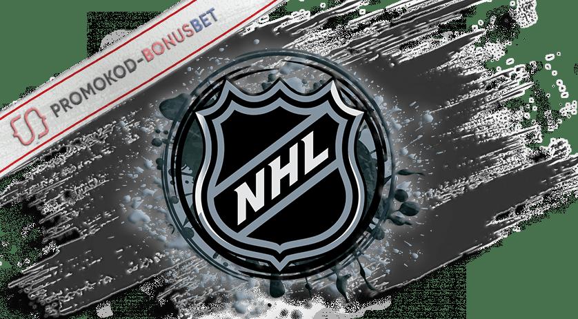 Прогнозы на NHL