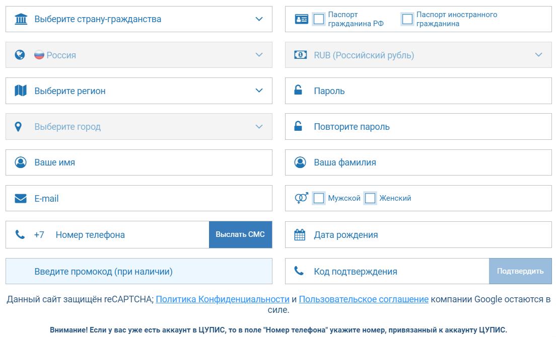 Пункты регистрациии в 1Xstavka