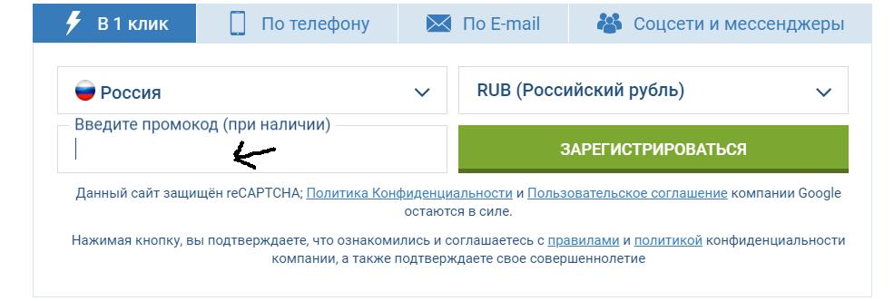 Регистрация с бонусом по промокоду