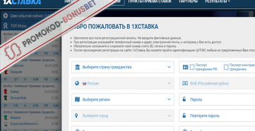 Регистрация в букмекерской конторе 1xstavka