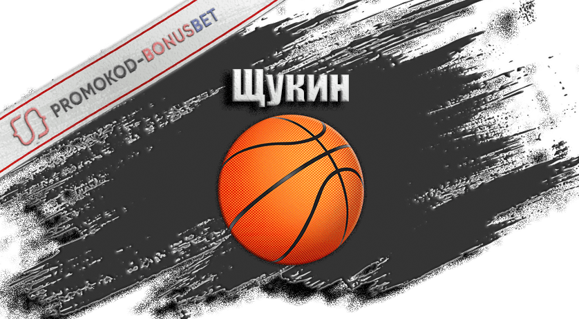 Щукин в баскетболе