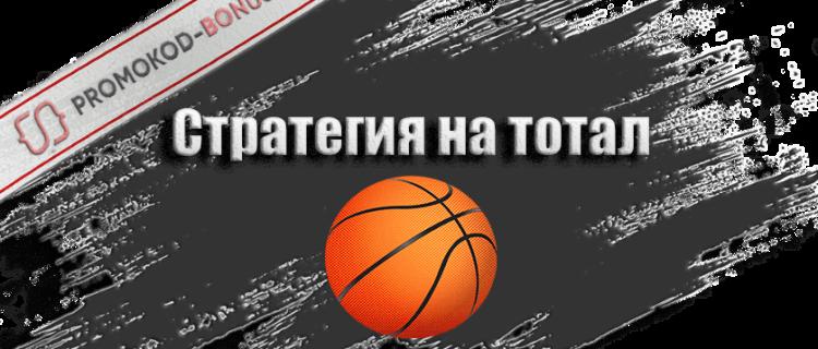 Стратегия на тотал Баскетбол