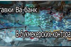 Ставки Ва-банк в БК