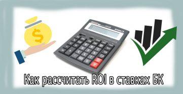 ROl в букмекерских конторах