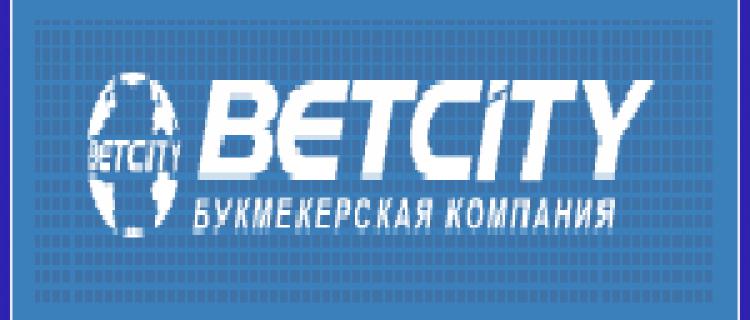 BetCity открыл 20 новых пунктов приёма ставок