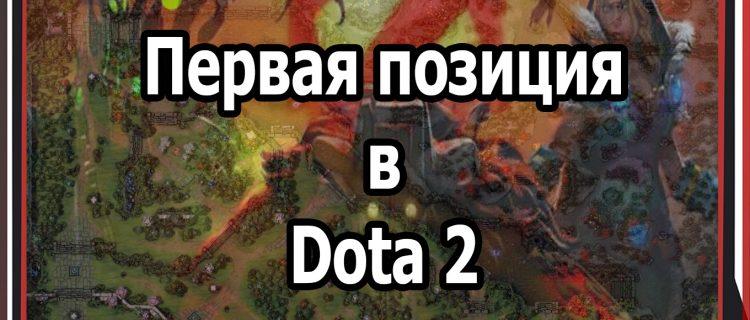 Что такое 1-ая позиция в Dota 2